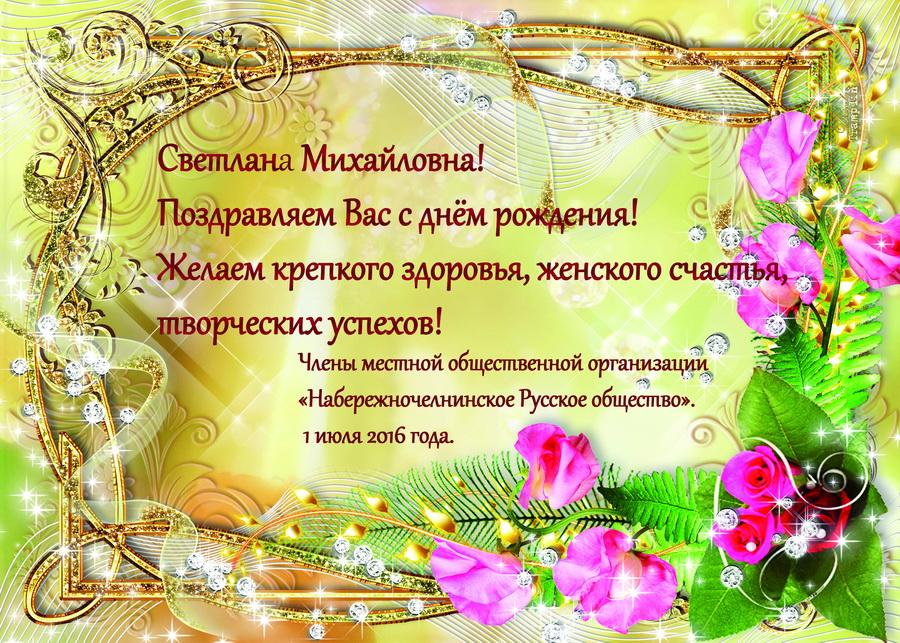 Поздравления свете с днём рождения в стихах красивые 18